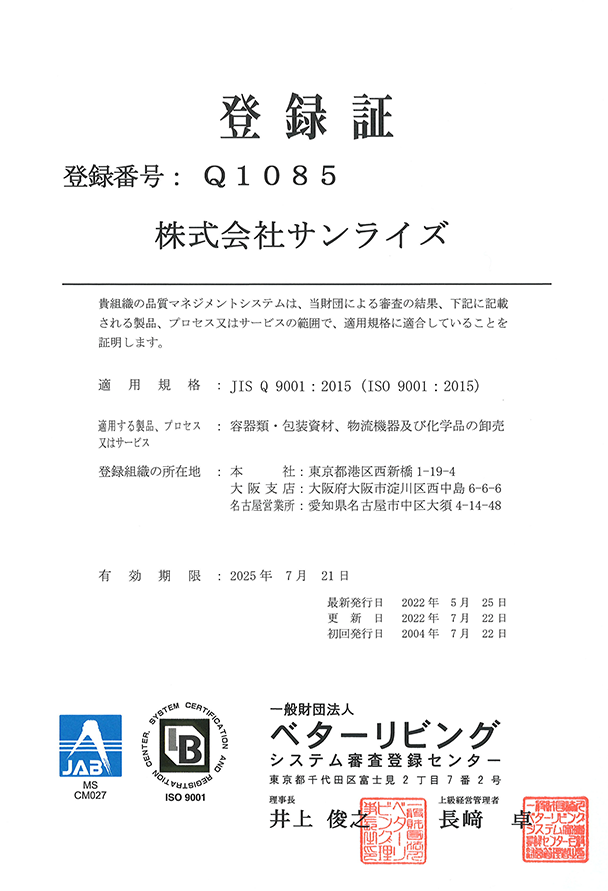 ISO9001認証登録